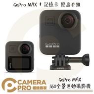 ◎相機專家◎ 預購 GoPro MAX 運動攝影機 + Sandisk 64G 優惠套組 全景拍攝 360環景 公司貨