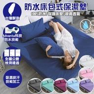 保潔墊 護理級 防水 單人 雙人雙人加大 床包式保潔墊 台灣製