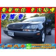 二手車 便宜 中古車 RX300 RX330 350 凌志 LUXIS 四傳 4WD  免頭款 超貸 找現金