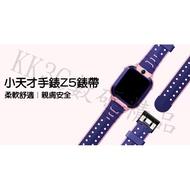 小天才兒童電話手錶Z5 錶帶