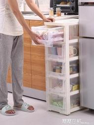 25cm夾縫收納櫃窄櫃塑料多層抽屜式收藏櫃零食櫃 露露日記