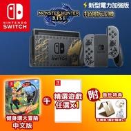 任天堂 Nintendo Switch 魔物獵人 崛起 特別版主機組合+健身環大冒險同捆組+精選遊戲*1+雙特典