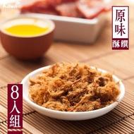 【KAWA巧活】能量豬酥饌肉鬆-原味8罐組(160g/罐)