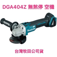 牧田 Makita DGA404Z 公司貨 18V 4吋 充電式 無刷 砂輪機  100mm 空機 DGA404