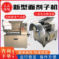Three years warranty-♛  Flour making machine dough dividing machine commercial multifunctional moon cake sinking dividing machine dumplings steamed buns steamed bread