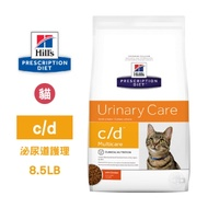 Hill s 希爾思 處方 貓用 c/d Multicare 8.5LB 全效配方 泌尿道健康 貓飼料