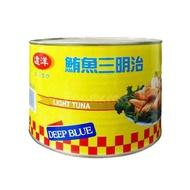 遠洋 鮪魚三明治 營業用大罐 1880g