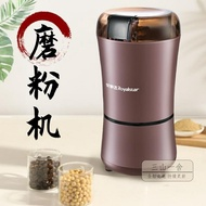 咖啡磨豆機 磨粉機電動打粉機家用小型干磨機咖啡豆研磨器中藥材粉碎機-三山一舍【99購物節】