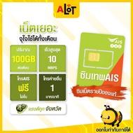 [ ขายดี ] ซิมเน็ตเทพ ซิมเทพ ais ซิมมาราธอน ซิมเน็ตรายปี ซิมเอไอเอส รายปี ซิม 10mbps 1ปี 100GB/เดือน โทรฟรี ในเครือข่าย ซิมเน็ตมาราธอน sim AIS marathon A lot