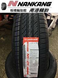 【板橋輪胎館】南港輪胎 NS-25 235/50/19 來電享特價 非T001