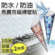 【伊藤生活】防水防油廚房壁紙馬賽克磁磚壁貼(2入組)