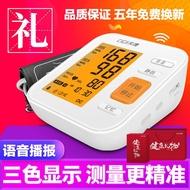 【品牌】語音電子血壓計家用上臂式血壓儀全自動醫用血壓測量儀禮
