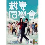 Hong Kong TVB Drama DVD Wife, Interrupted 救妻同学会
