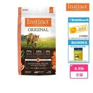 【Instinct原點】鮭魚無穀全貓配方4.5lb(WDJ 貓飼料 無穀飼料 不含麩質 肉含量高)