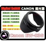 數位小兔 CANON 相容 原廠 造型 Canon EW-83G 遮光罩 EF 17-40