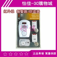 紅外線報警器/防盜器 紅外線警報器 防盜器 報警器 電子遙控式.105DB 無線電子感應式警報器 含遙控器