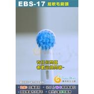 【購得易】歐樂B 副廠 電動牙刷刷頭 EBS-17超軟毛刷頭 牙刷頭 德國百靈 Oral B 刷頭 兒童電動牙刷