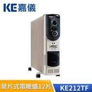 HELLER德國 嘉儀葉片式 電暖器 12片 KE212TF 多項國家級安全認證 高科技恆溫不耗氧  樂天年貨大街