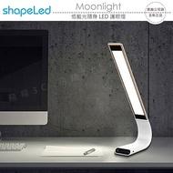 《飛翔3C》SHAPELED Moonlight 低藍光隨身 LED 護眼燈〔公司貨〕行動檯燈 多功能桌燈 充電式閱讀燈