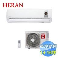 禾聯 HERAN R32白金旗艦型單冷變頻一對一分離式冷氣 HI-GP91 / HO-GP91 【送標準安裝】