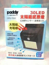 paddy 30LED 太陽能感應燈 CPD-TD51【48047914】感應燈 照明設備《八八八e網購
