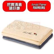 《可議價》【SP-2003】挖寶清倉贈品Arnold Palmer雨傘牌吸濕毯贈品