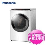 【Panasonic 國際牌】16公斤變頻溫水洗脫滾筒洗衣機(NA-V160HW-W冰鑽白)