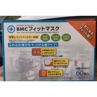 日本口罩 60枚原裝盒 BMC 成人平面95*175  PH2.5 一次性