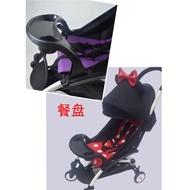 Coyoyo yoyo通用嬰兒推車餐盤配件