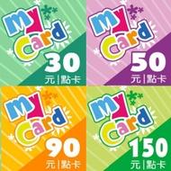 94折 Mycard 點數 30 50 90 150 虛擬卡