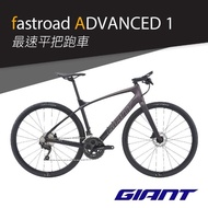 【GIANT】FASTROAD ADVANCED 1 碳纖平把公路車