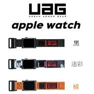 原廠錶帶 美國UAG apple watch 時尚尼龍錶帶 ✍二九九
