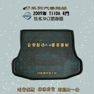 e系列汽車用品【Nissan 日產 2007年 Tiida 4門專用 後廂防水托盤】