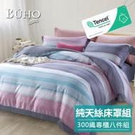 BUHO《光韻彩境》300織100%TENCEL純天絲八件式兩用被床罩組-雙人