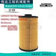 三一SY195 205 215 225 235-9柴油濾芯油水分離器紙柴濾挖機配件