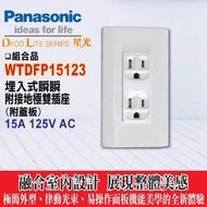 【Panasonic國際牌】星光系列WTDFP15123 接地雙插座附蓋板