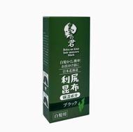 【小資屋】日本墨之君北海道利尻昆布補染液(10g/20g)黑色/咖啡任選