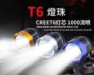 T6燈芯USB前燈1000流明 鋁合金材質 自行車前車燈 USB車燈 五色前車燈 手電筒 頭燈 北高雙塔塔加必備