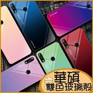 雙色漸變玻璃殼ASUS X01AD Zenfone Max M2 ZB633KL全包邊手機殼 軟邊保護殼 防刮 防摔殼