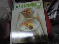 食譜雜誌--楊桃出版~料理講堂系列028~40大日本料理排行榜--1樓F6--2017-11-15