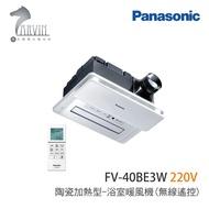 《國際牌Panasonic》陶瓷加熱 浴室暖風乾燥機 (無線遙控) FV-40BE3W 220V