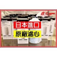 【森元電機】原廠日本製Panasonic濾心TK7415C1(1支)PJ-A403P-ZTA.PJ-A402P-ZTA.PJ-A203P-ZTA.PJ-A202P-ZTA可用