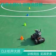 dji大疆機甲大師 robomaster S1專用障礙物繞樁競技訓練路障配件