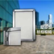 多用途展示~SP-A4 壁掛型拍拍框組 ~另有其他尺寸A3/A2/A1 看板 海報架 展示架 告示牌 活動 廣告 宣傳