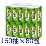 倍潔雅 抽取衛生紙 150抽84包 80包 110抽96包 120抽80包(代購)