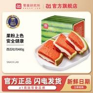 【a1Watermelon Toast】Small Van Breakfast Food Full Box Internet Sensation Cake Lazy Children Student Nutrition Sandwich