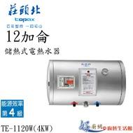儲熱式電熱水器TE-1120W(4㎾)