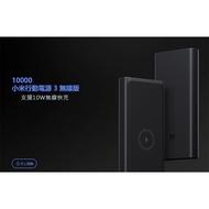 小米行動電源3 10000 (無線版) 10W無線快充 Qi無線 移動電源 充電器 Top-186