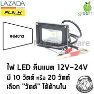 สปอร์ตไลท์ LED ไฟฉายคีบแบต 12V-24V แสงขาว โคมไฟ LED โคมไฟโซล่าเซลล์ โคมไฟถนน โคมไฟหน้าบ้าน (10 วัตต์ หรือ 20 วัตต์)- GREEN LED 12VDC-24VDC (10W or 20W) Daylight 6000K