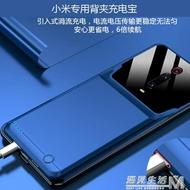 小米10背夾充電寶cc9紅米K20專用8超薄K30背夾電池mix3手機殼6X-A2 遇見生活